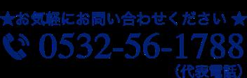 0532-56-1788